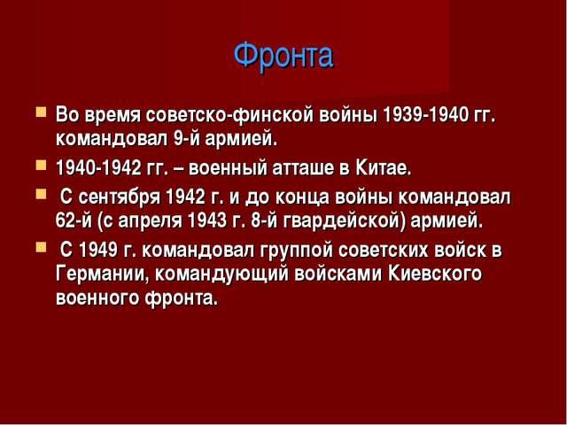 Фронта Во время советско-финской войны 1939-1940 гг. командовал 9-й армией. 1...