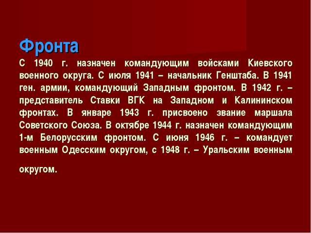 Фронта С 1940 г. назначен командующим войсками Киевского военного округа. С и...