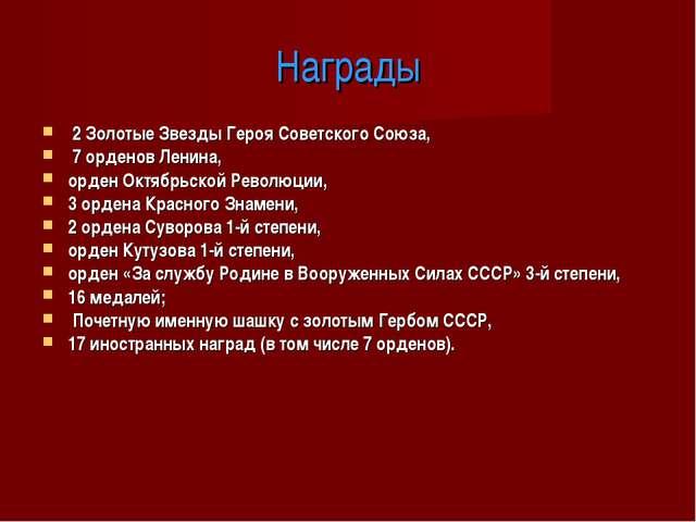 Награды 2 Золотые Звезды Героя Советского Союза, 7 орденов Ленина, орден Октя...
