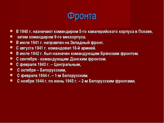 Фронта В 1940 г. назначают командиром 5-го кавалерийского корпуса в Пскове, з...