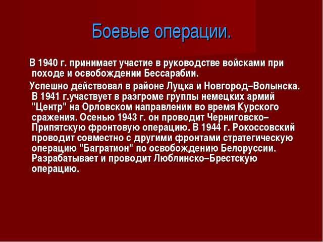 Боевые операции. В 1940 г. принимает участие в руководстве войсками при поход...