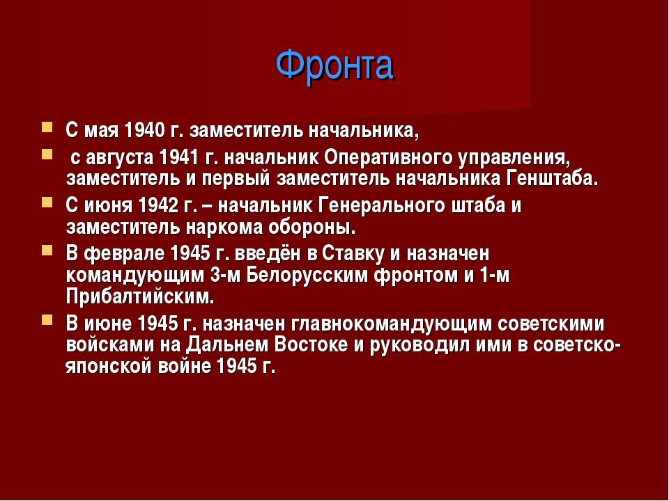 Фронта С мая 1940 г. заместитель начальника, с августа 1941 г. начальник Опер...