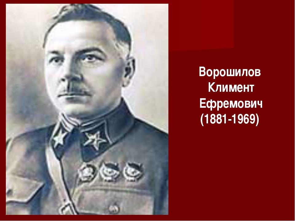 Ворошилов Климент Ефремович (1881-1969)