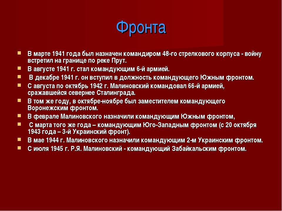 Фронта В марте 1941 года был назначен командиром 48-го стрелкового корпуса -...