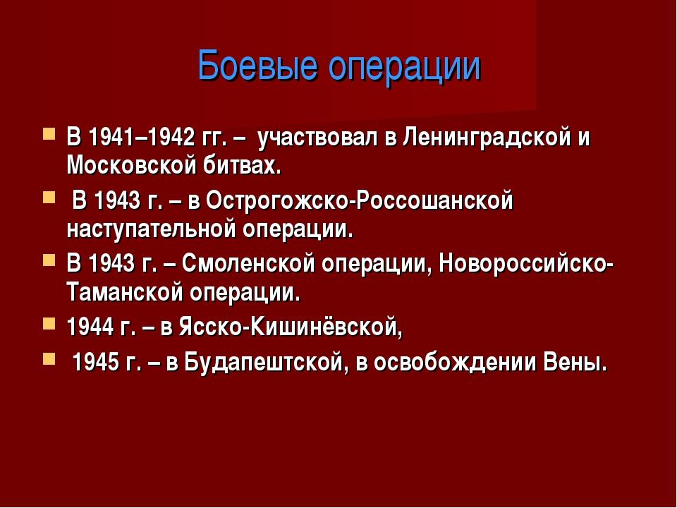 Боевые операции В 1941–1942 гг. – участвовал в Ленинградской и Московской би...