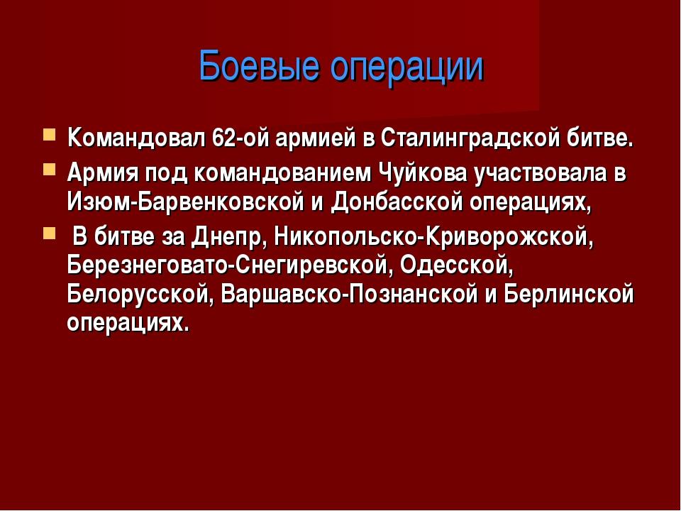 Боевые операции Командовал 62-ой армией в Сталинградской битве. Армия под ком...