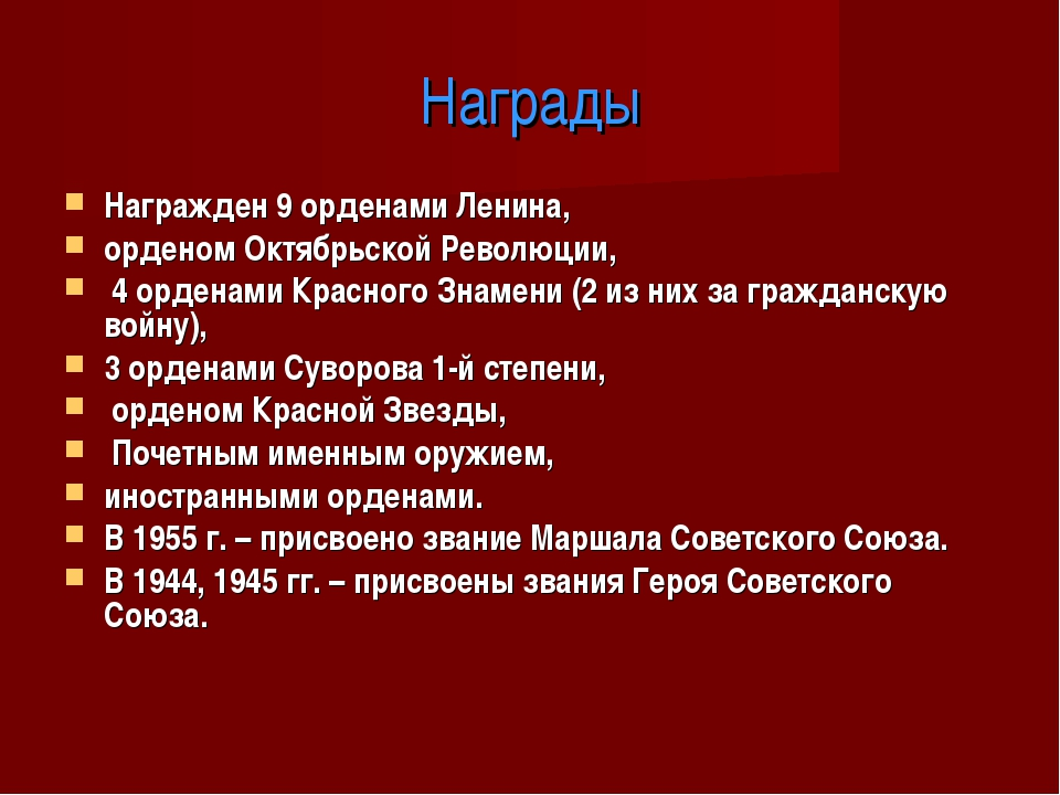 Награды Награжден 9 орденами Ленина, орденом Октябрьской Революции, 4 орденам...