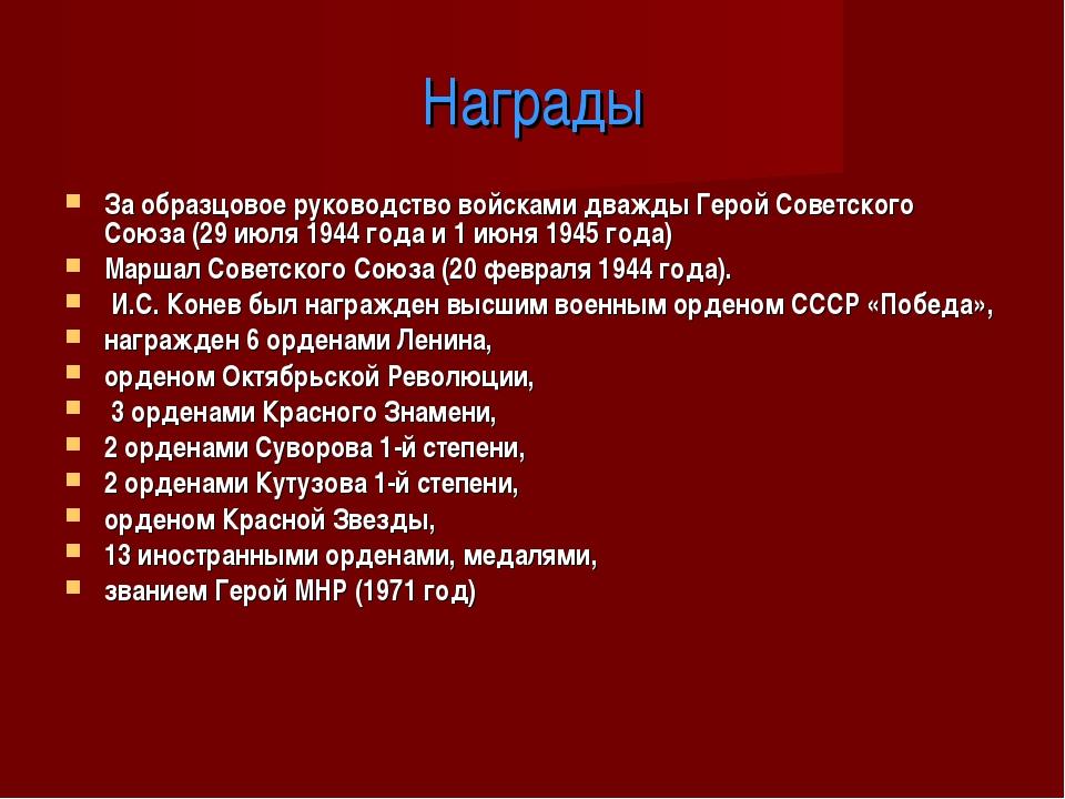 Награды За образцовое руководство войсками дважды Герой Советского Союза (29...