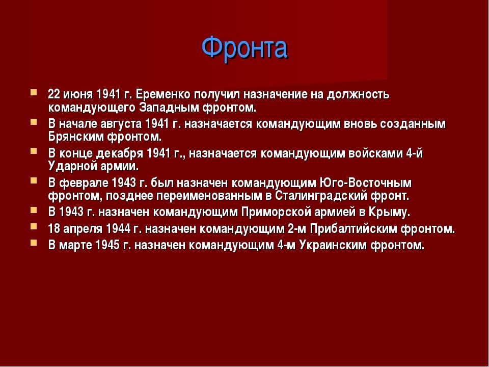 Фронта 22 июня 1941 г. Еременко получил назначение на должность командующего...