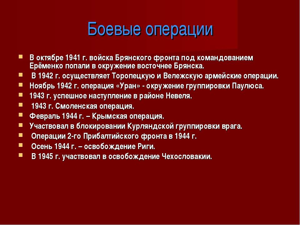 Боевые операции В октябре 1941 г. войска Брянского фронта под командованием Е...