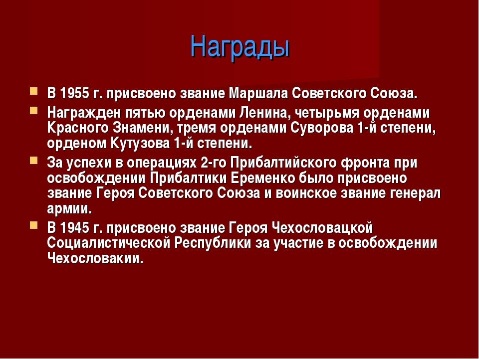 Награды В 1955 г. присвоено звание Маршала Советского Союза. Награжден пятью...