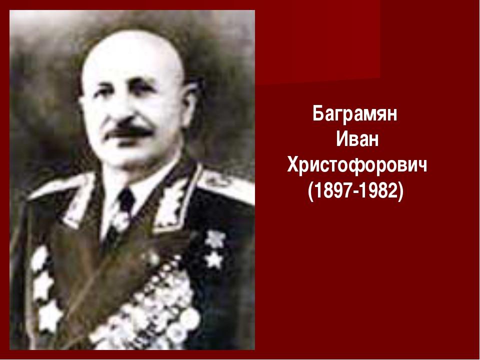 Баграмян Иван Христофорович (1897-1982)