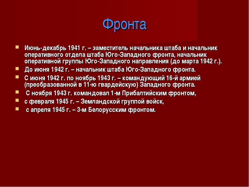 Фронта Июнь-декабрь 1941 г. – заместитель начальника штаба и начальник операт...