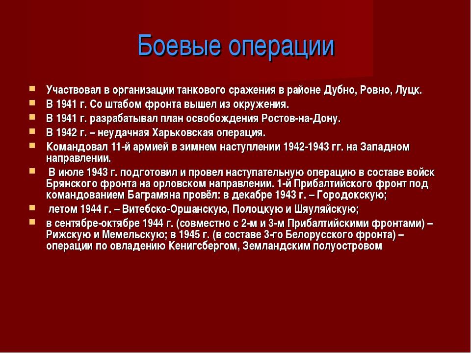 Боевые операции Участвовал в организации танкового сражения в районе Дубно, Р...