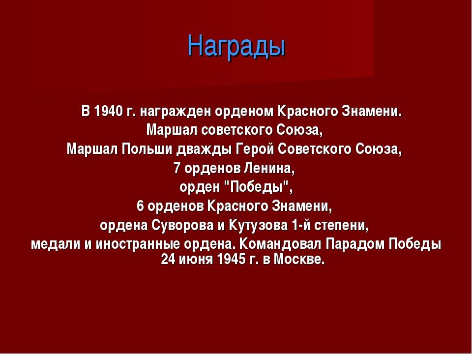 Награды В 1940 г. награжден орденом Красного Знамени. Маршал советского Союза...