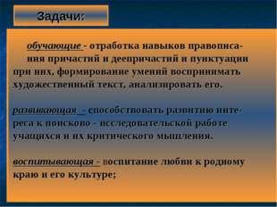 Задачи: обучающие - отработка навыков правописа- ния причастий и деепричастий