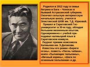 Родился в 1912 году в семье батрака в Бага – Чоносах в бывшей Астраханской г