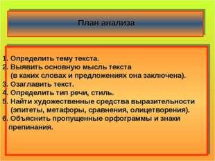 . План анализа Определить тему текста. Выявить основную мысль текста (в каких