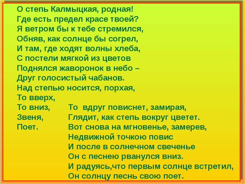 О степь Калмыцкая, родная! Где есть предел красе твоей? Я ветром бы к тебе с...