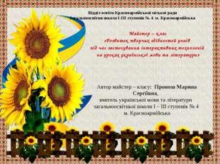 Відділ освіти Красноармійської міської ради Загальноосвітня школа І-ІІІ ступе