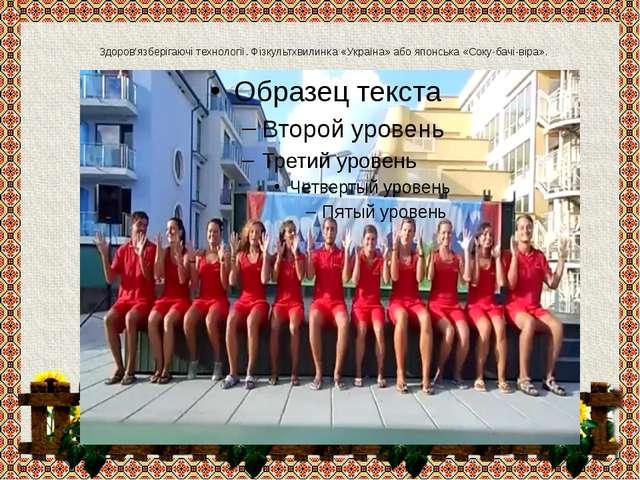 Здоров'язберігаючі технології. Фізкультхвилинка «Україна» або японська «Соку-...