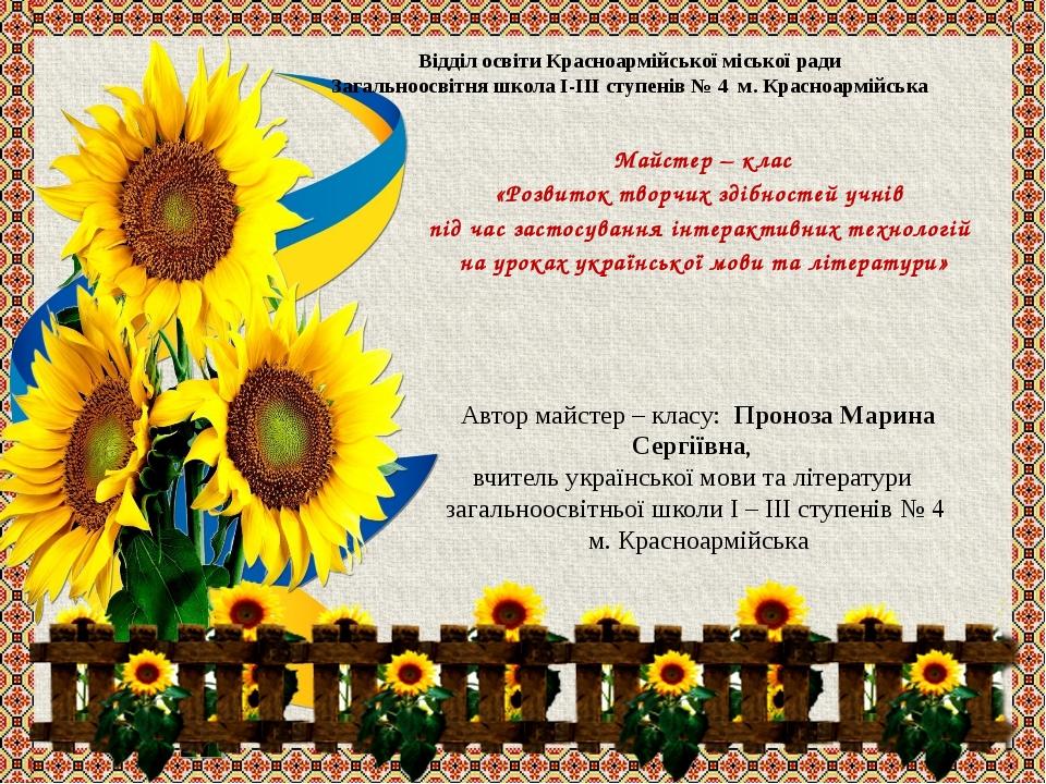 Відділ освіти Красноармійської міської ради Загальноосвітня школа І-ІІІ ступе...
