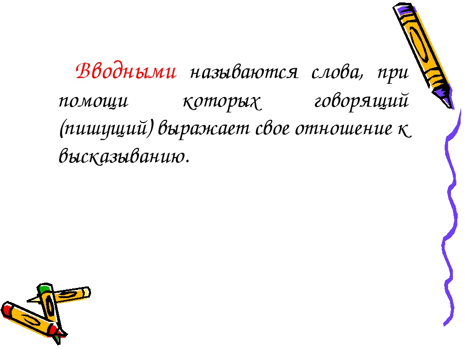Вводными называются слова, при помощи которых говорящий (пишущий) выражает с...