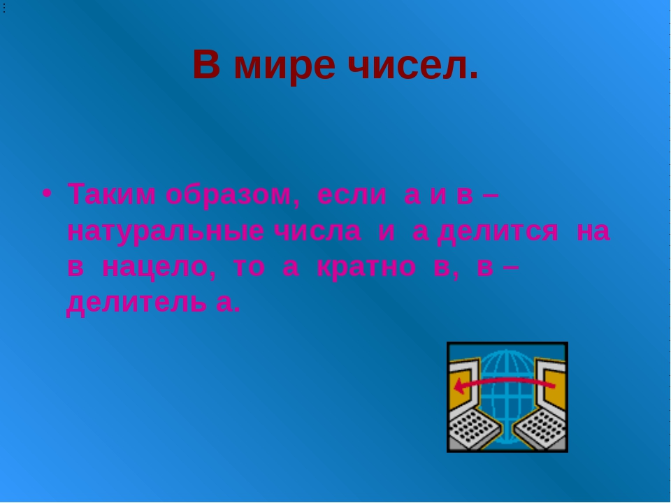 В мире чисел. Таким образом, если а и в – натуральные числа и а делится на в...