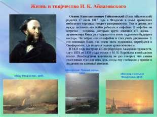 Ованес Константинович Гайвазовский (Иван Айвазовский) родился 17 июля 1817 г
