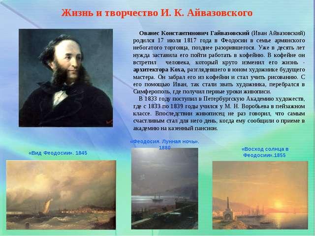 Ованес Константинович Гайвазовский (Иван Айвазовский) родился 17 июля 1817 г...