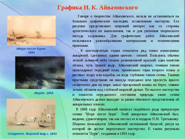 Говоря о творчестве Айвазовского, нельзя не остановиться на большом графичес...