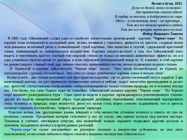 Волна и дума, 1851. Дума за думой, волна за волной – Два проявленья стихии о...