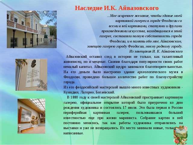 ...Мое искреннее желание, чтобы здание моей картинной галереи в городе Феодос...