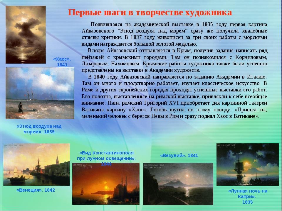 Появившаяся на академической выставке в 1835 году первая картина Айвазовског...