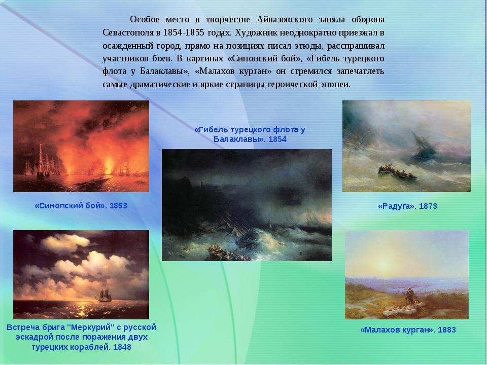 Особое место в творчестве Айвазовского заняла оборона Севастополя в 1854-185...