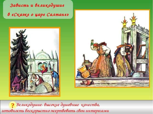 Великодушие- высокие душевные качества, готовность бескорыстно жертвовать св...
