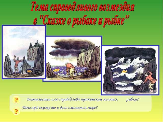 Безжалостна или справедлива пушкинская золотая рыбка? Почему в сказке то и...