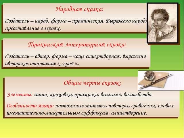 Народная сказка: Создатель – народ, форма – прозаическая. Выражено народное п...