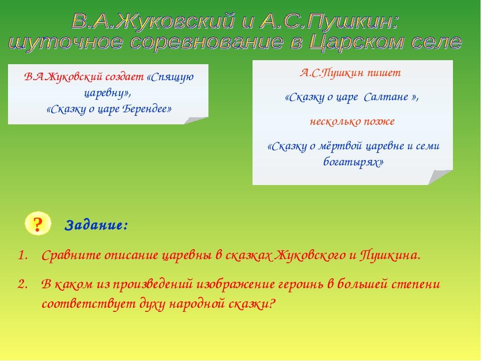 В.А.Жуковский создает «Спящую царевну», «Сказку о царе Берендее» Задание: С...
