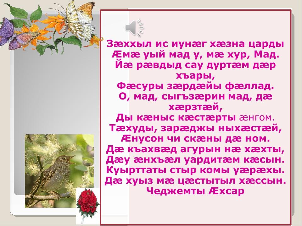вот поздравление по осетинский мельче