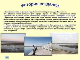 Семидесятые-восьмидесятые годы были золотым временем для Дзержинска. Все объ
