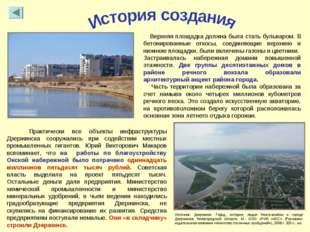 Практически все объекты инфраструктуры Дзержинска сооружались при содействии
