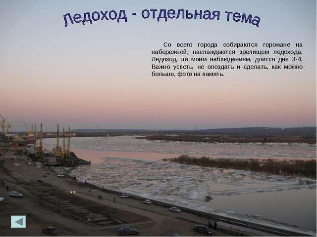 Со всего города собираются горожане на набережной, наслаждаются зрелищем лед...