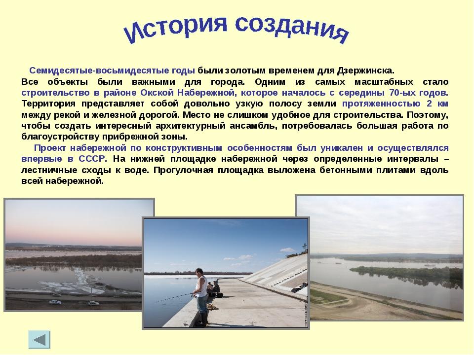 Семидесятые-восьмидесятые годы были золотым временем для Дзержинска. Все объ...