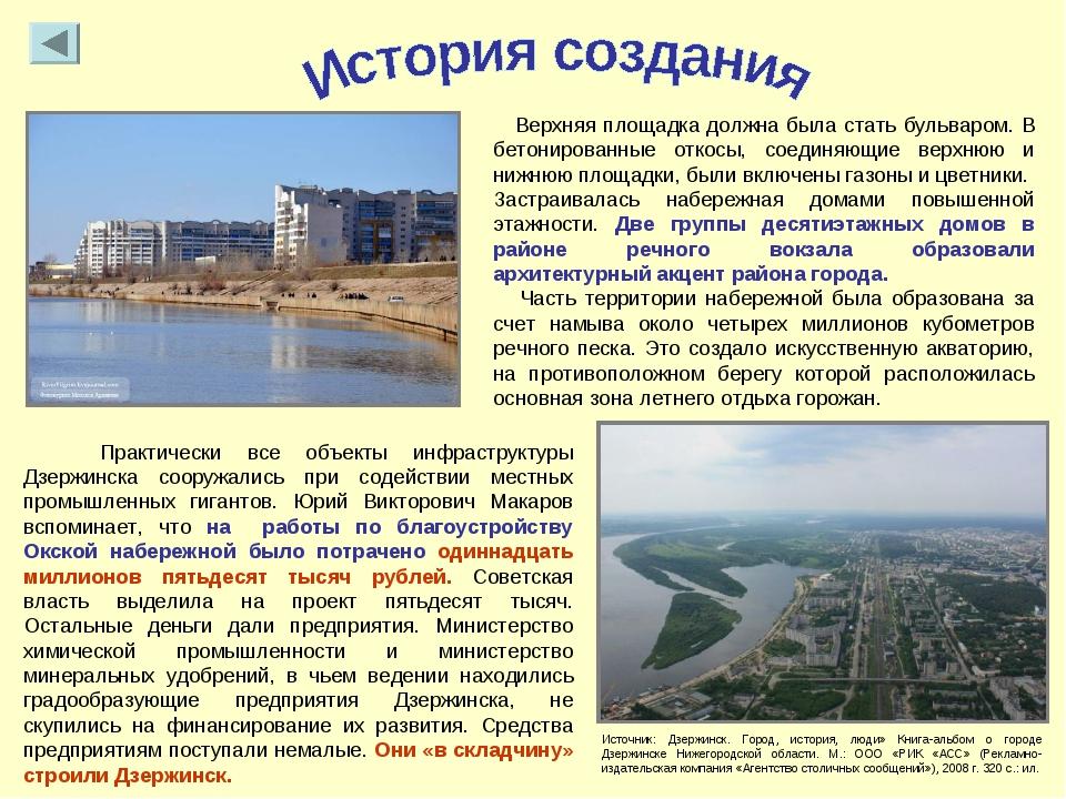 Практически все объекты инфраструктуры Дзержинска сооружались при содействии...