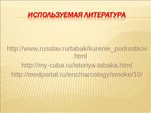 http://www.russlav.ru/tabak/kurenie_podrostkov.html http://my-cuba.ru/istori