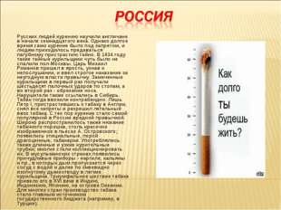Русских людей курению научили англичане в начале семнадцатого века. Однако до
