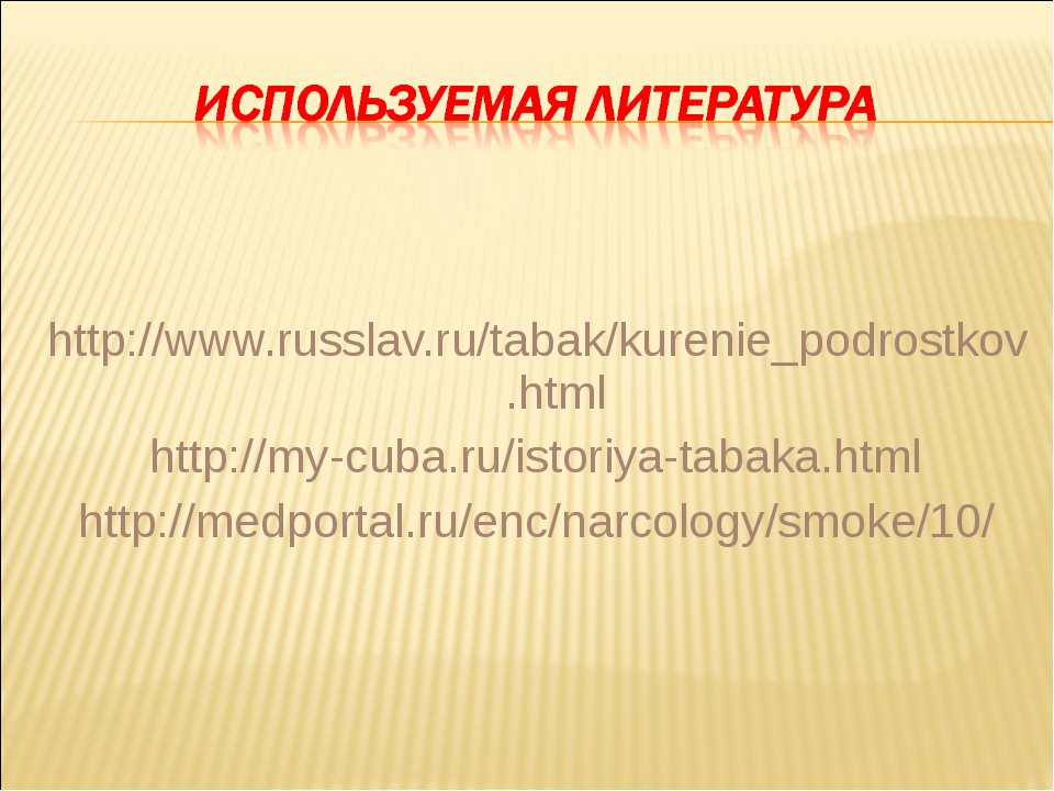 http://www.russlav.ru/tabak/kurenie_podrostkov.html http://my-cuba.ru/istori...