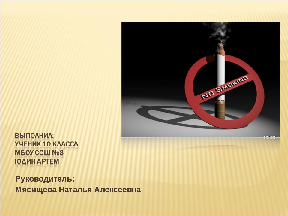 Руководитель: Мясищева Наталья Алексеевна