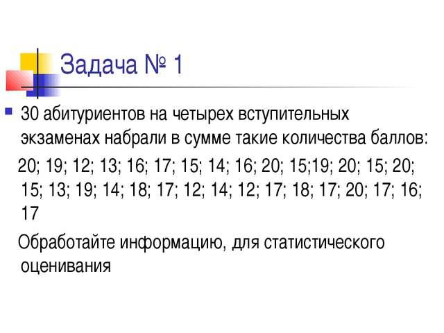 Задача № 1 30 абитуриентов на четырех вступительных экзаменах набрали в сумме...